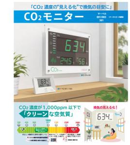 CO2モニター-マーベルシリー